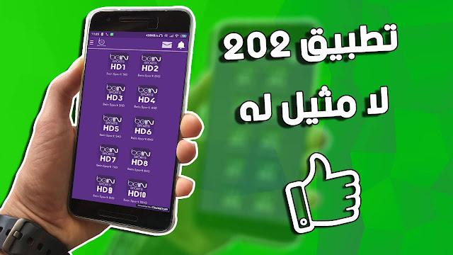 تحميل تطبيق Beon Live لمشاهدة جميع القنوات العربية المشفرة مجانا لأجهزة الأندرويد