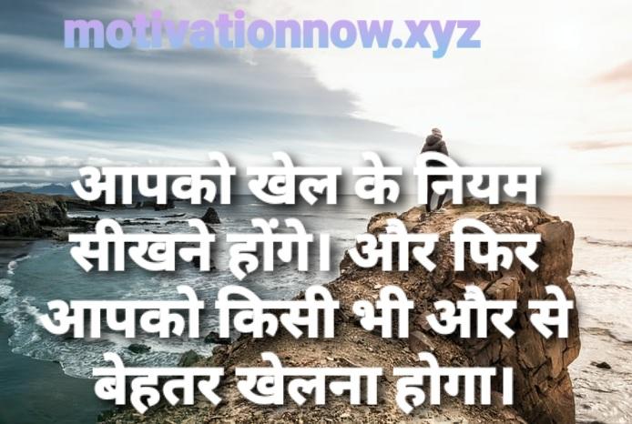 inspirational and motivational shayari in hindi