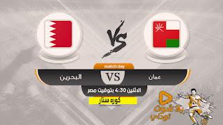 مشاهدة مباراة عمان والبحرين بث مباشر اليوم 27-11 كأس الخليج العربي 24