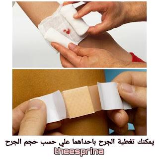 تغطية مكان الجرح بالبلاستر أو الشاش الطبي المعقم