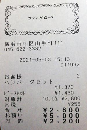 カフェ・ザ・ローズ 2021/5/3 飲食のレシート