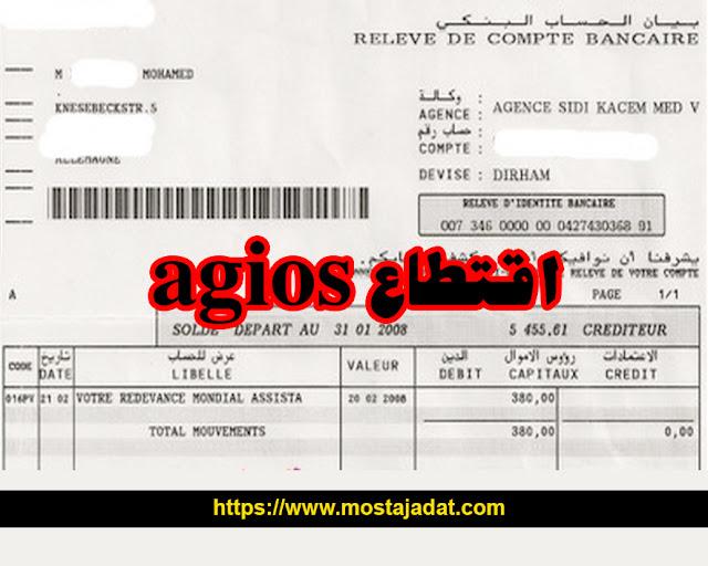 ما معنى اقتطاع agios من حساباتكم البنكية كل شهر؟