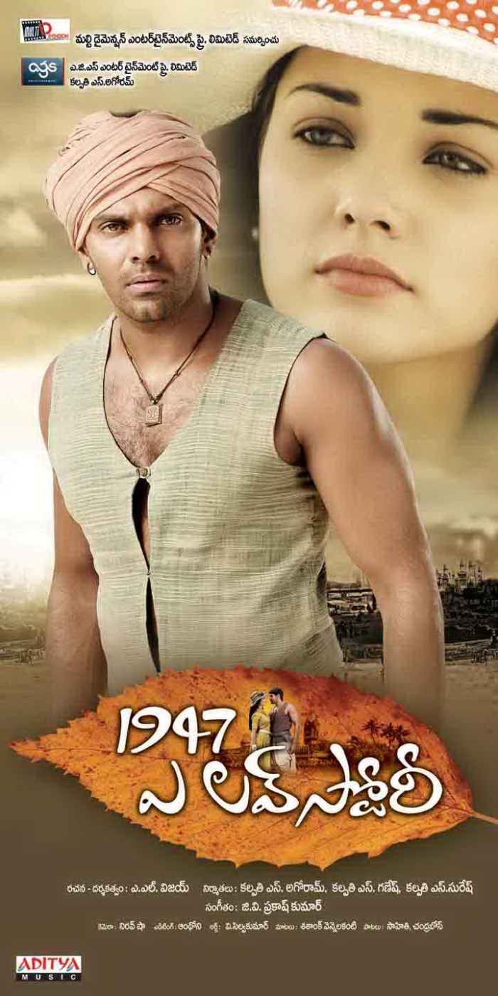 1947 A Love Story (2010)