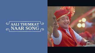 Aali Thumkat Naar Song Lyrics - Mumbai Pune Mumbai 3