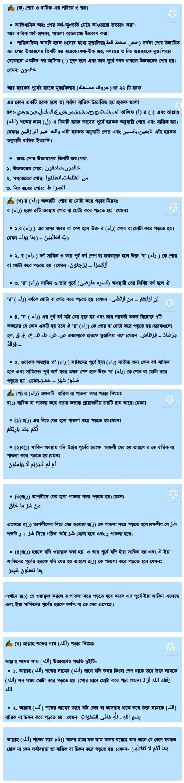 এসএসসি/দাখিল তাজভিদ এসাইনমেন্ট সমাধান /উত্তর ২০২১