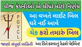PGVCL Vidhyut sahayak-Electrical Assistant Allotment List 2020