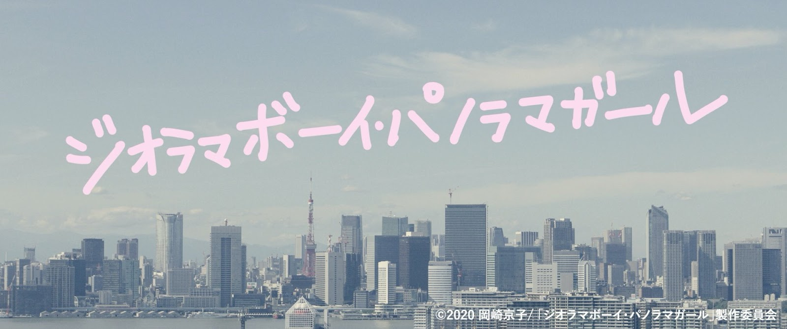 Manga Georama Boy Panorama Girl Mendapat Live-Action Film. Inilah Teasernya