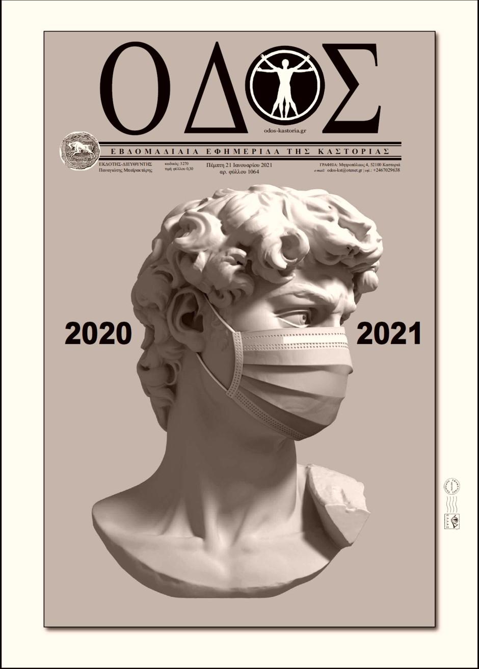 ΟΔΟΣ: 2020-2021