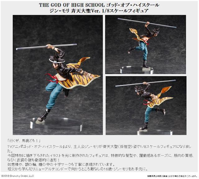 The God of High School – Jin Mori Seiten Taisei Ver., F:NEX (FuRyu)