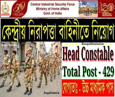 CISF Head Constable Recruitment 2019 - Apply Now For 429 Posts