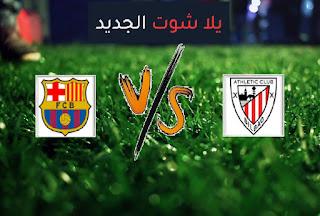 نتيجة مباراة برشلونة وأتلتيك بلباو اليوم الاربعاء بتاريخ 06-01-2021 الدوري الاسباني