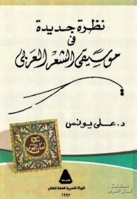 تحميل وقراءة كتاب نظرية جديدة في موسيقى الشعر العربي للمؤلف على يونس