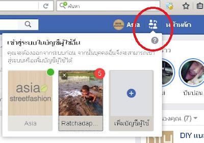 ฟีเจอร์ใหม่ Facebook จัดให้ ปุ่มสลับบัญชีผู้ใช้ Facebook