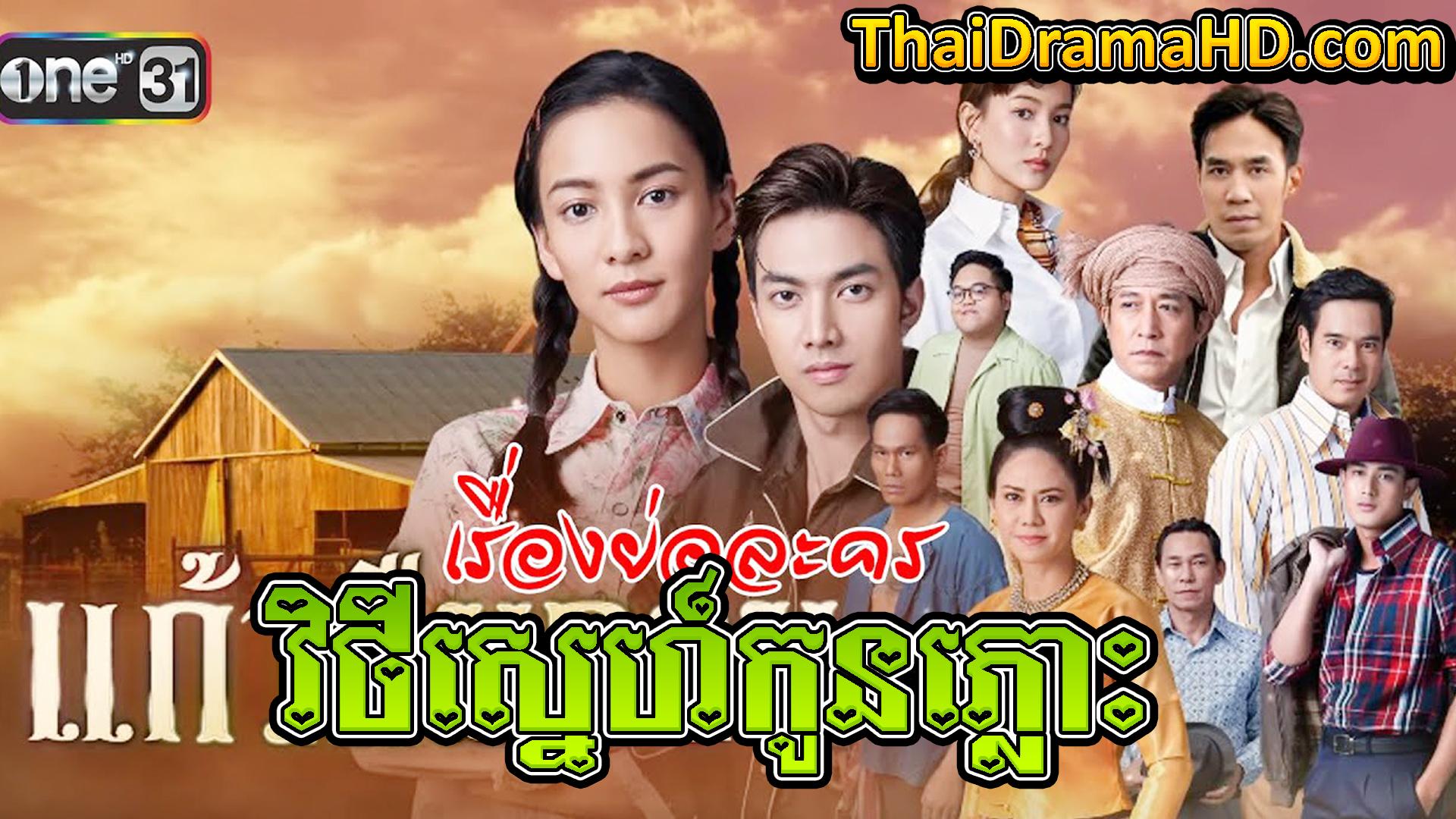 Vithey Sne Kon Phlouh | Thai Drama | Khmer Movie | Phumikhmer | movie-khmer | video4khmer | khmotions | kolabkhmer | khmer drama | ksdrama | cookingtips | roscheat | khmertimeskh | khmerkomsan | phumi7 | merlkon | film2us | movie2kh | sweetdrama | khmercitylove | khreplay | tvb cambodia drama | ckh7 | srokthai | phumimedia | phumi8 | khmer avenue | khmer search | Soyo | khmerfans