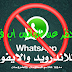 طريقة فك الحظر عن الواتس اب في اليمن للاندرويد والايفون