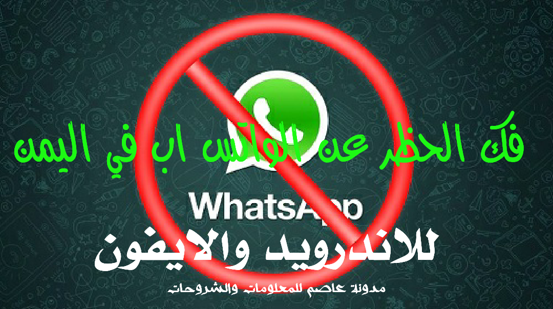 طريقة فك الحظر عن الواتس اب في اليمن للاندرويد والايفون 2019