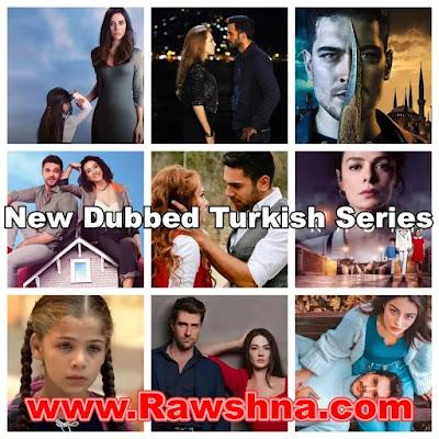 أفضل مسلسلات تركية مدبلجة جديدة على الاطلاق