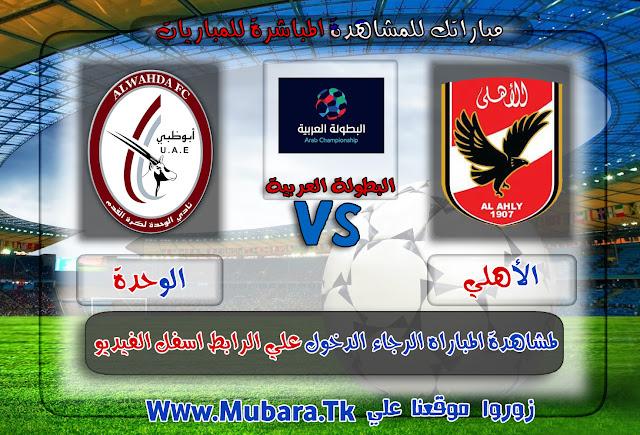 مشاهدة مباراة الاهلي المصري و الوحدة الأماراتي اليوم بث مباشر 25-7-2017 -البطولة العربية لكرة القدم 2017