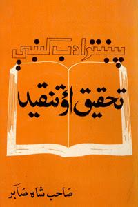 Peshawar Library: Free Pdf Books