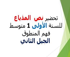 تحضير نص المذياع لغة عربية سنة أولى متوسط، مذكرة درس: