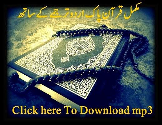 The holy quran arabic mp3 with urdu-hindi translation islamic.