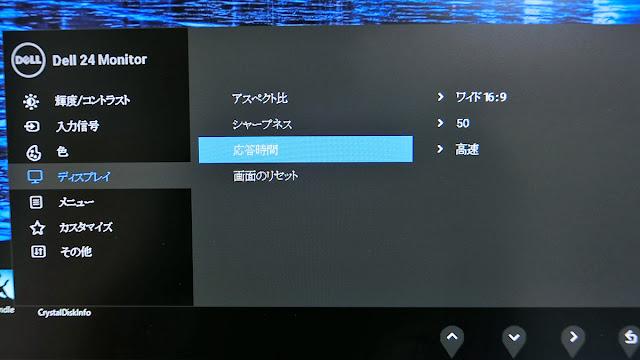 P2421D応答時間設定画面