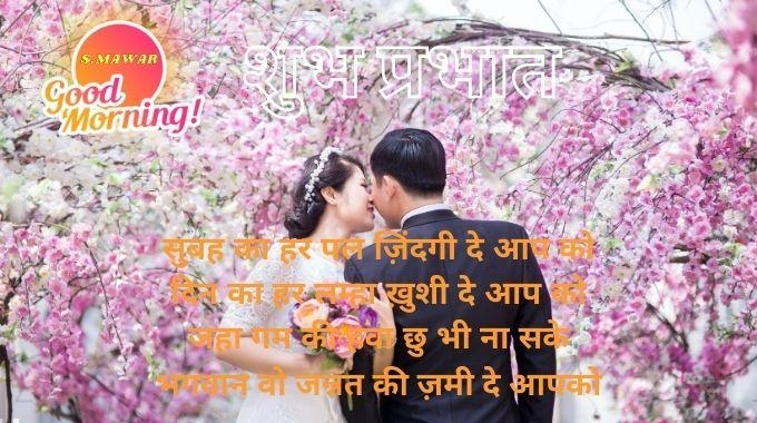 Good-Morning-Shayari-Quotes   गुड-मॉर्निंग   Good-Morning-Image-With-Shayari