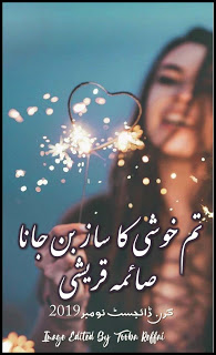 Tum Khushi Ka Saaz Ban Jana By Saima Qureshi Free Download Pdf
