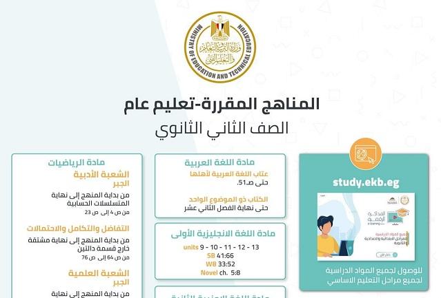 وزارة التربية والتعليم تعلن المناهج المقررة للصف الثانى الثانوى العام 2020 حتى 15 مارس2020