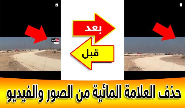 """ازالة وحذف العلامة المائية """"الشعار"""" من الفيديو او الصور من خلال تطبيق Remove & Add Watermark"""
