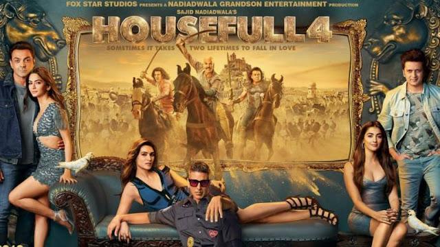 फिल्म 'हाउसफुल 4' सिनेमाघरों में अब तक किया इतने करोड़ की जबरदस्त कमाई, पहुंचा 100 करोड़ के करीब