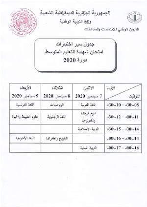 جدول سير امتحان شهادة التعليم المتوسط 2020