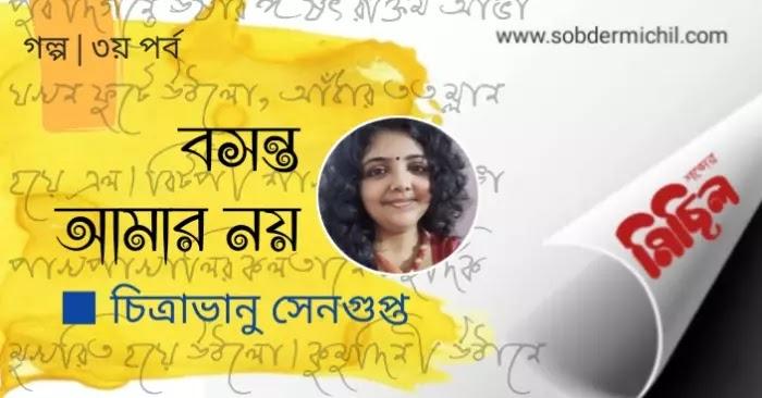 চিত্রাভানু সেনগুপ্ত