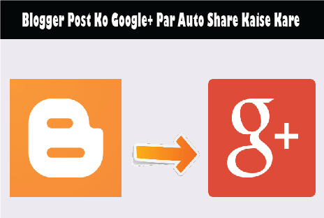 blogger-post-ko-google-plus-par-auto-share-kaise-kare