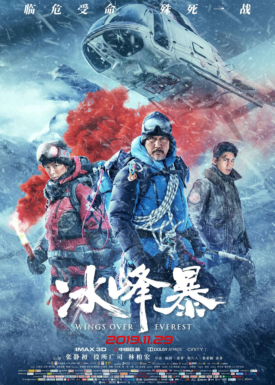 Wings Over Everest (2019) Hindi Dubbed 720p WEB-DL ESubs Free Download