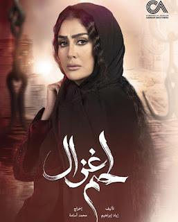 مسلسلات شهر رمضان المبارك الجزء الخامس