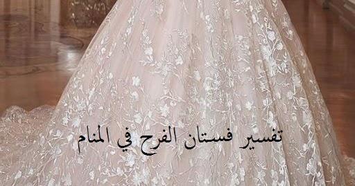 القسوة تشكيل تكوين انفجار تفسير ارتداء فستان الزفاف في المنام لابن سيرين Findlocal Drivewayrepair Com