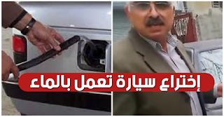 بالفيديو : مواطن يخترع سيارة تعمل بالماء بدلا من الوقود