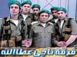 مشاهدة مسلسل فرقة ناجي عطا الله 2012