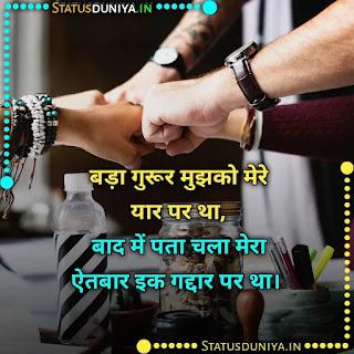 Dhokebaaz Dost Shayari In Hindi, बड़ा गुरूर मुझको मेरे यार पर था, बाद में पता चला मेरा ऐतबार इक गद्दार पर था।