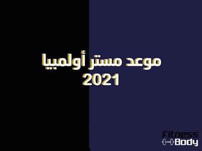 """قائمة المؤهلين لأولمبيا 2021 """"بيج رامي"""""""