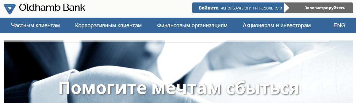 """[Мошенники] oldhamb.site/public – отзывы, лохотрон! Фальшивый банк """"Oldhamb Bank"""""""