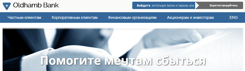 """[Мошенники] intermediateorg.site/public – отзывы, лохотрон! Фальшивый банк """"Intermediateorg Bank"""""""