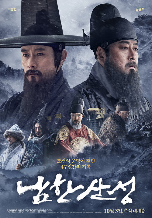 Sinopsis The Fortress (2017) - Film Korea