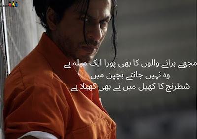 Attitude Shayari Urdu