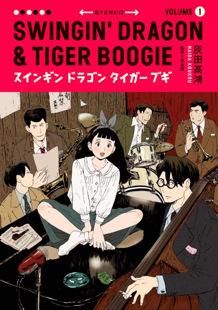 Swingin' Dragon & Tiger Boogie manga - Koukou Haida