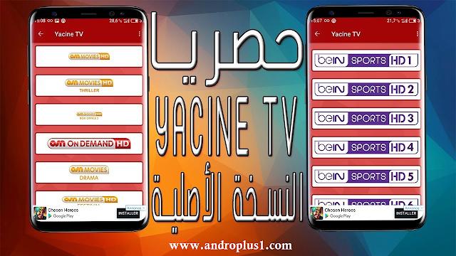 Yacine TV تحميل ياسين تيفي