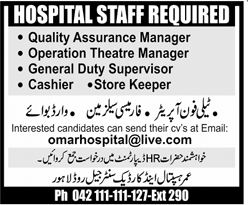 Omar Hospital Lahore Jobs