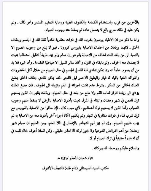🔵 المرجع الأعلى السيد السيستاني يجيب على استفتاء بشأن صيام شهر رمضان مع انتشار فيروس كورونا #مهند_البغدادي