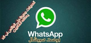 الاعلانات تدخل واتس ابwhatsapp...هل يفقد شهرته بعد التعديلات التي ستطرأ عليه من فيس بوك